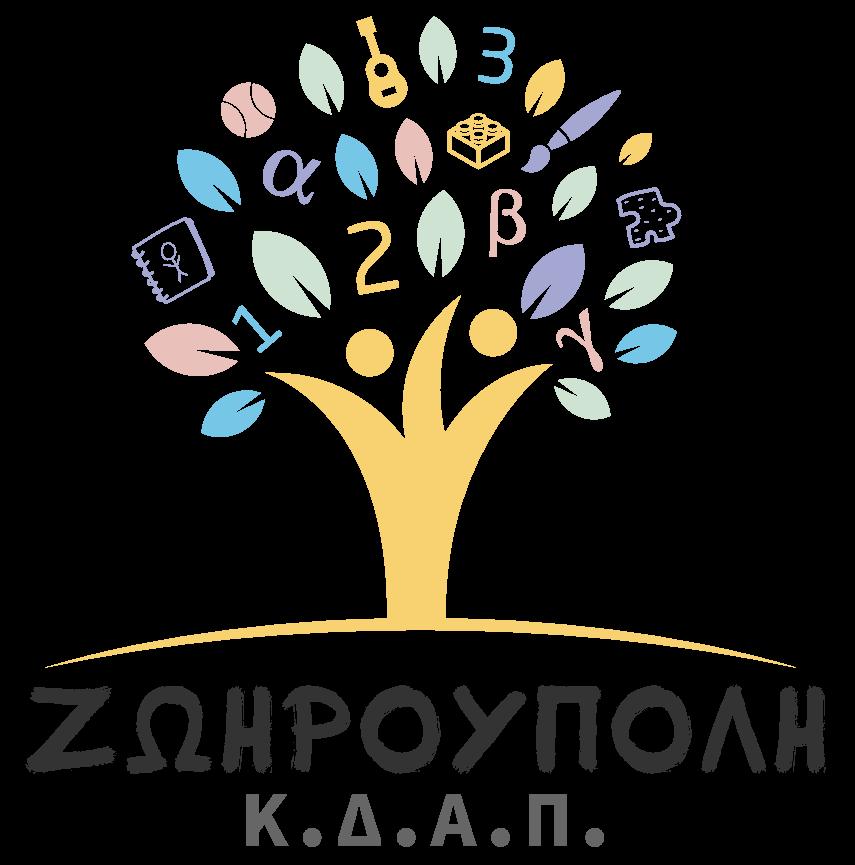 Κέντρο Δημιουργικής Απασχόλησης Παιδιών
